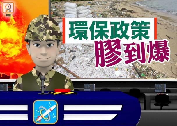 發射臺:香港水域多膠魚 部門射波高官派膠|即時新聞|港澳|on.cc東網