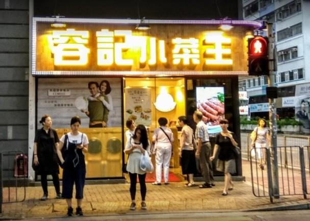 容記小菜王爆食物中毒7人中招 曾食燒肉焗魚腸 即時新聞 港澳 on.cc東網