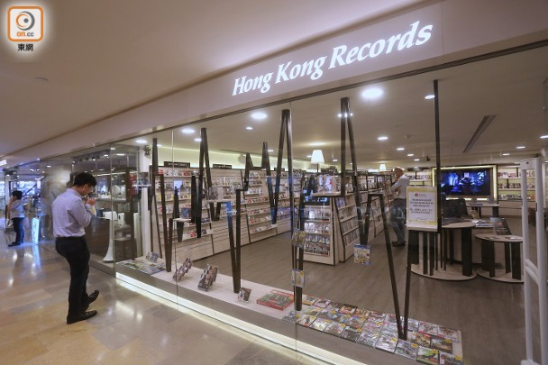 不敵時代巨輪 「香港唱片」門巿恐全線結業|即時新聞|港澳|on.cc東網