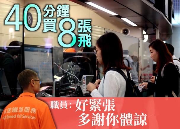 實測櫃位買高鐵票要40分鐘 自助機最快1分鐘搞掂|即時新聞|港澳|on.cc東網