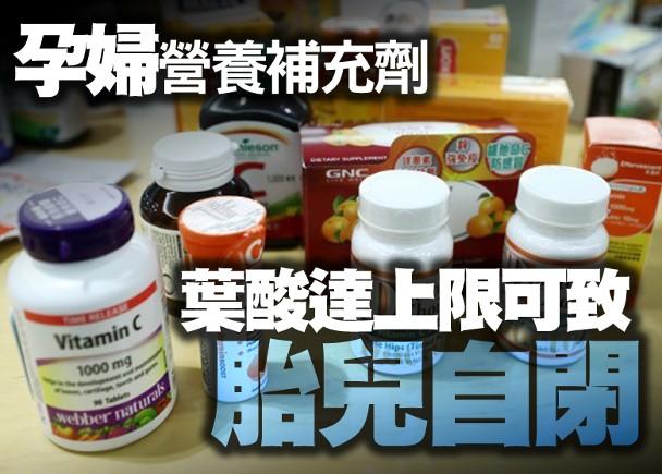 消委會:GNC孕婦配方葉酸量達上限 食過量或致胎兒自閉|即時新聞|港澳|on.cc東網