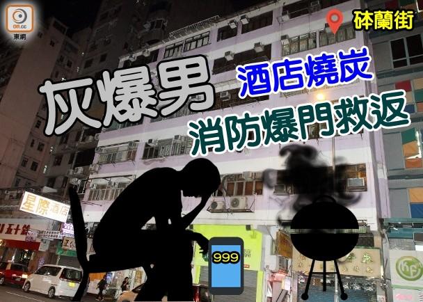 80後男報警預告自殺 揭MK酒店燒炭|即時新聞|港澳|on.cc東網