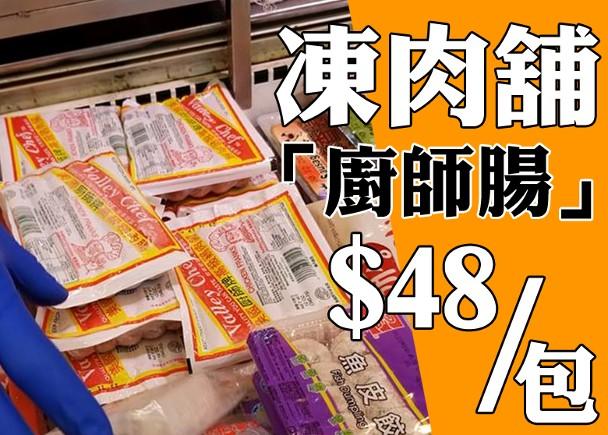 網民熱話:「廚師腸」有得炒?上水凍肉舖賣$48包|即時新聞|港澳|on.cc東網