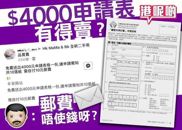 代印4000蚊表格 港男疑網售圖利 網民轟呃錢|即時新聞|港澳|on.cc東網