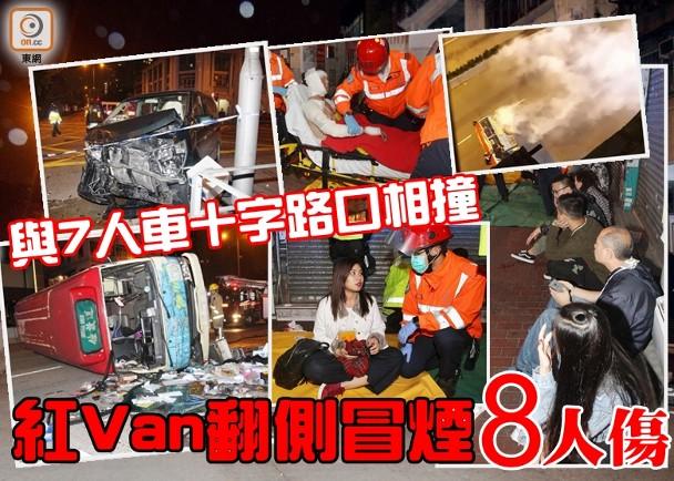 深水埗警署外與7人車相撞 紅Van撞翻冒煙釀8傷|即時新聞|港澳|on.cc東網