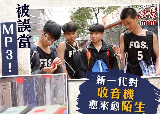 港故mini:收音機成「一次性考試用品」 學生:考完唔會用|即時新聞|港澳|on.cc東網