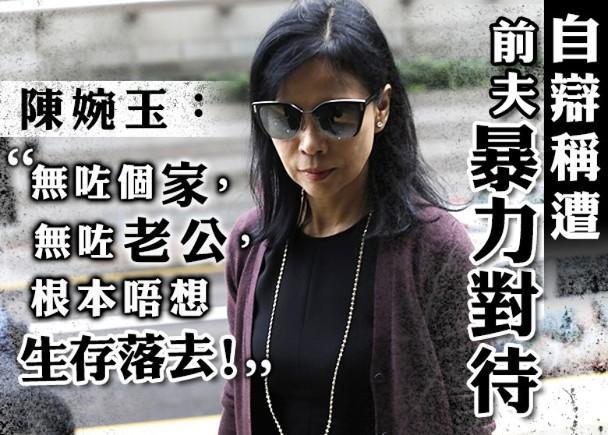陳婉玉哽咽稱遭前夫暴力對待 現仍要心理輔導|即時新聞|港澳|on.cc東網