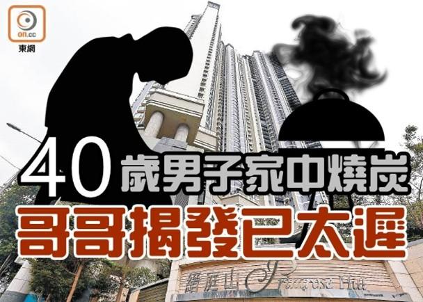 男子縉庭山寓所燒炭 阿哥發現惜為時已晚 即時新聞 港澳 on.cc東網