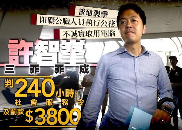 許智峯搶女EO手機 判社服令兼罰款$3800|即時新聞|港澳|on.cc東網