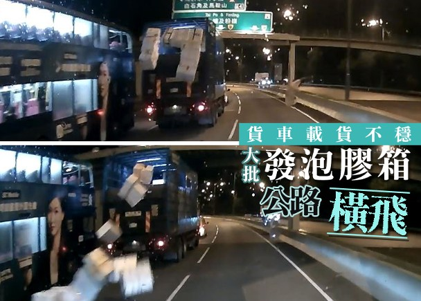 每日一片:載貨不穩膠箱橫飛 網民嘲似玩孖寶賽車|即時新聞|港澳|on.cc東網