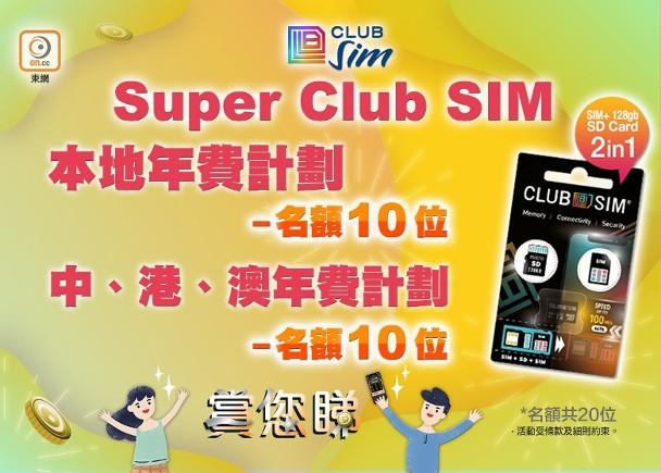 旅行必用!送你Super Club SIM 盡享漫遊數據|即時新聞|港澳|on.cc東網