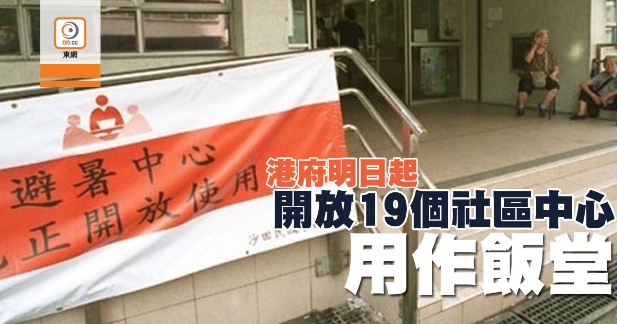 政府跪低 19社區中心明變飯堂 醫生質疑:食肆先有毒?|即時新聞|港澳|on.cc東網