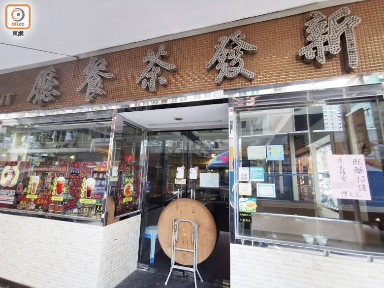 最少8名確診者曾光顧 佐敦新發茶餐廳宣布結業 即時新聞 港澳 on.cc東網