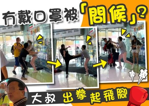 網民熱話:商場內冇戴口罩遭「問候」? 激動叔起飛腳還擊 即時新聞 港澳 on.cc東網