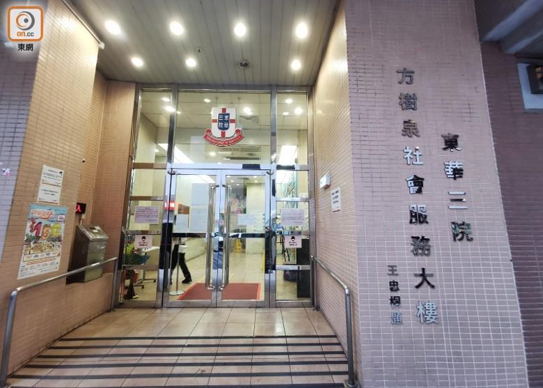 筲箕灣東華三院方樹泉長者院舍有員工確診 50人需撤離及檢疫|即時新聞|港澳|on.cc東網