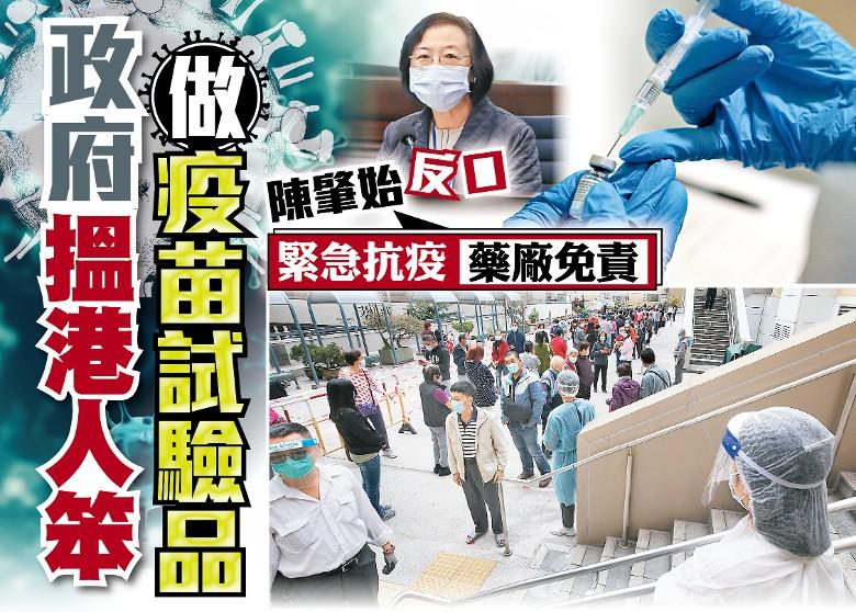 東方日報A1:政府搵港人笨 做疫苗試驗品|即時新聞|港澳|on.cc東網