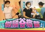 高官率先打新冠疫苗唔齊人 梁君彥形容接種議員是白老鼠
