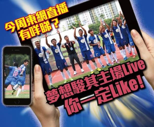 港超聯 撐完港隊撐港超聯!|即時新聞|體育|on.cc東網