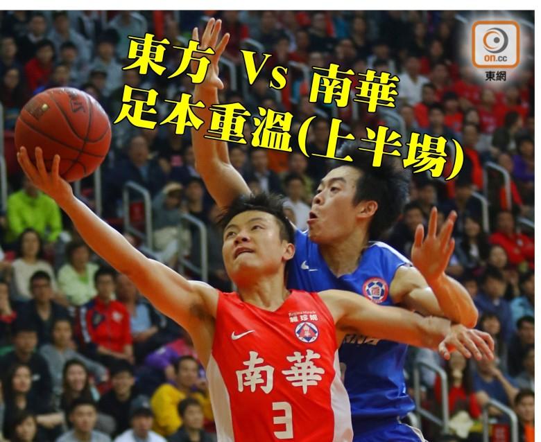 銀牌籃球直播重溫:東方Vs南華(上半場) - 東網即時