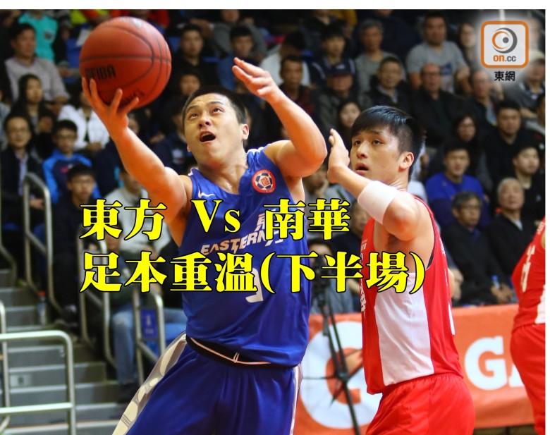 銀牌籃球直播重溫:東方Vs南華(下半場) - 東網即時