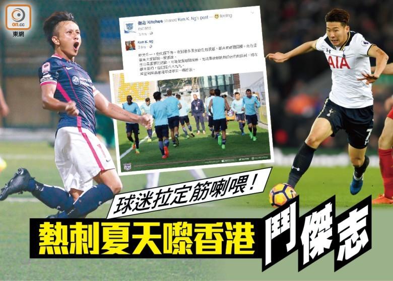 畀球迷抖嚇啦!傑志邀熱刺今夏訪港 即時新聞 體育 on.cc東網