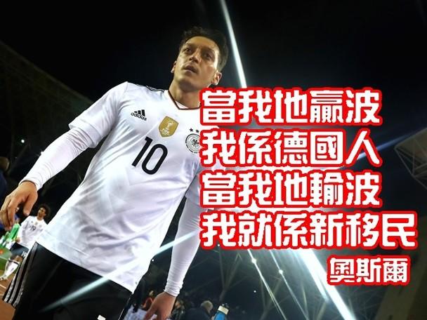 【奧燒大控訴】「贏就德國人輸就新移民」躁!|即時新聞|體育|on.cc東網