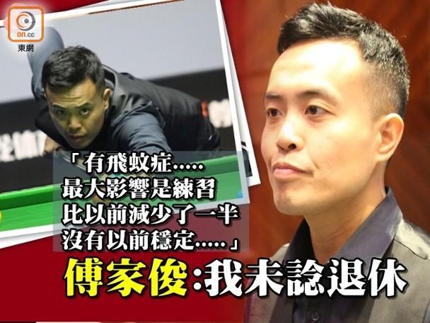 飛蚊癥有黑影 傅家俊:依家唔諗世界排名 即時新聞 體育 on.cc東網