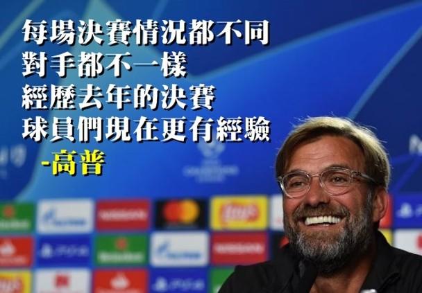 【歐聯決賽】決賽6連敗 高普:會變好的 即時新聞 體育 on.cc東網