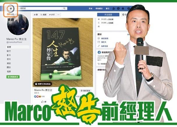 Facebook專頁被封鎖 傅家俊入稟維權|即時新聞|體育|on.cc東網