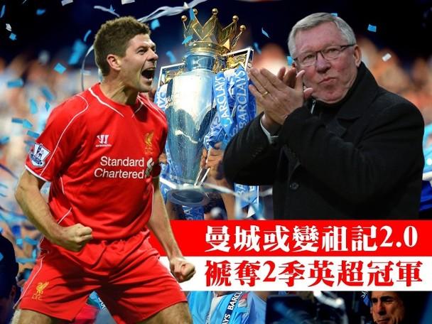兩大贏家!曼聯利浦物多咗個英超冠軍|即時新聞|體育|on.cc東網