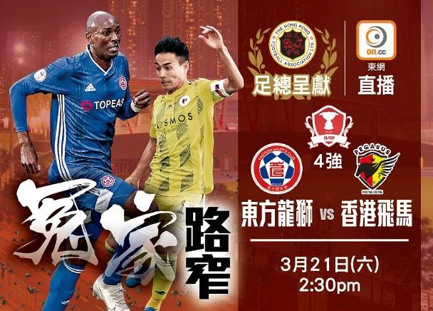 足總盃 東方龍獅拼香港飛馬爭決賽權|即時新聞|體育|on.cc東網