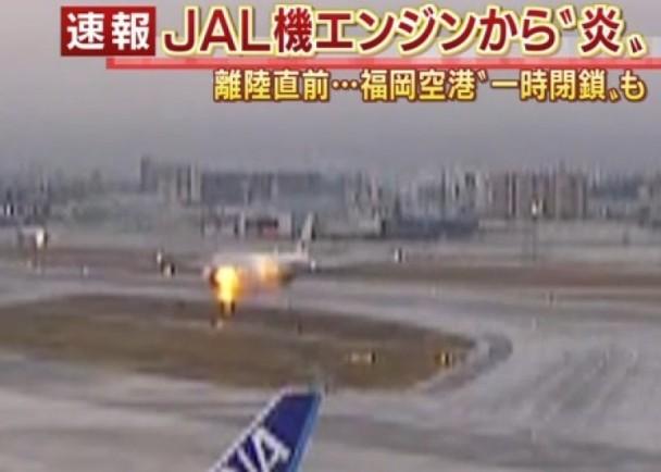 日航客機起飛時引擎起火 須緊急停飛 即時新聞 國際 on.cc東網