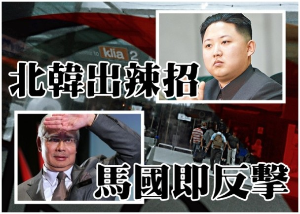 北韓禁馬國人出境 馬國反擊阻北韓人離開|即時新聞|國際|on.cc東網