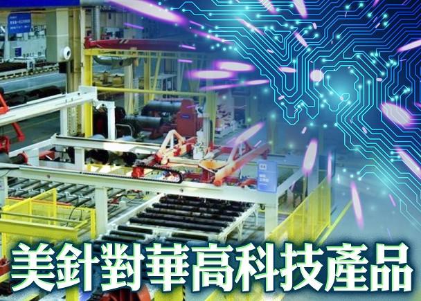 美發表中國產品關稅清單 涉1300種商品 即時新聞 國際 on.cc東網