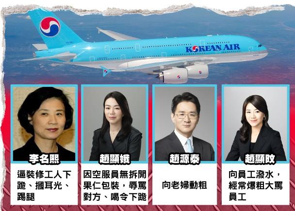 大韓航空社長妻更野蠻 逼裝修工人下跪摑耳光|即時新聞|國際|on.cc東網