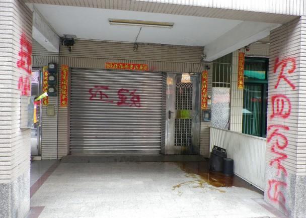 高雄洗車場暗營地下錢莊 為追債噴漆潑雞糞|即時新聞|臺灣|on.cc東網
