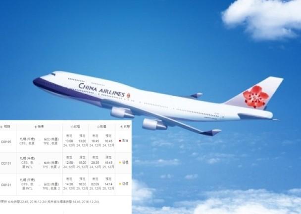 北海道大雪影響 中華航空3航班取消或延遲|即時新聞|臺灣|on.cc東網
