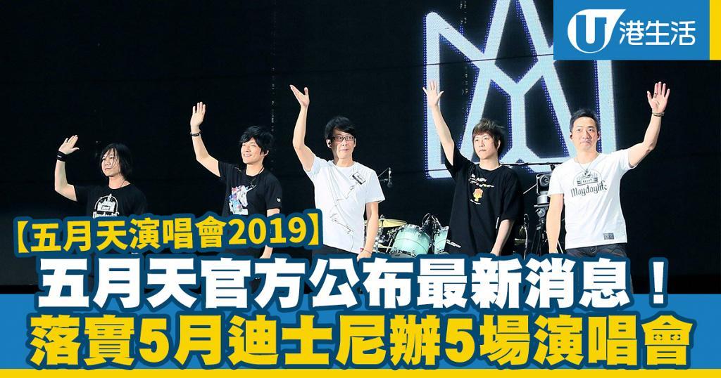 【五月天演唱會2019】五月天最新公布香港演唱會消息!落實5月迪士尼舉行6場 | 港生活 - 尋找香港好去處