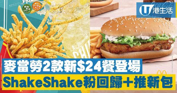 麥當勞板燒雞腿包餐變$24 ShakeShake粉即將回歸 | 港生活 - 尋找香港好去處