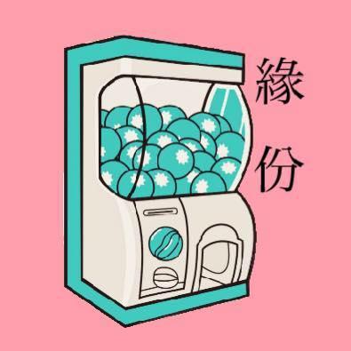 $20扭個機會擺脫單身!實測緣份扭蛋機   港生活 - 尋找香港好去處