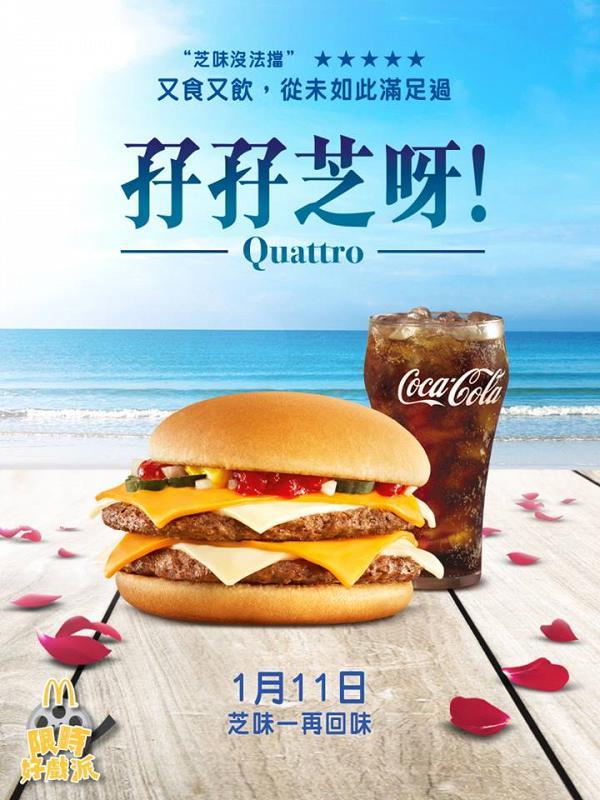 麥當勞每日快閃優惠2019年回歸!一連14日推優惠 10蚊9件麥樂雞/2個豬柳漢堡 | 港生活 - 尋找香港好去處