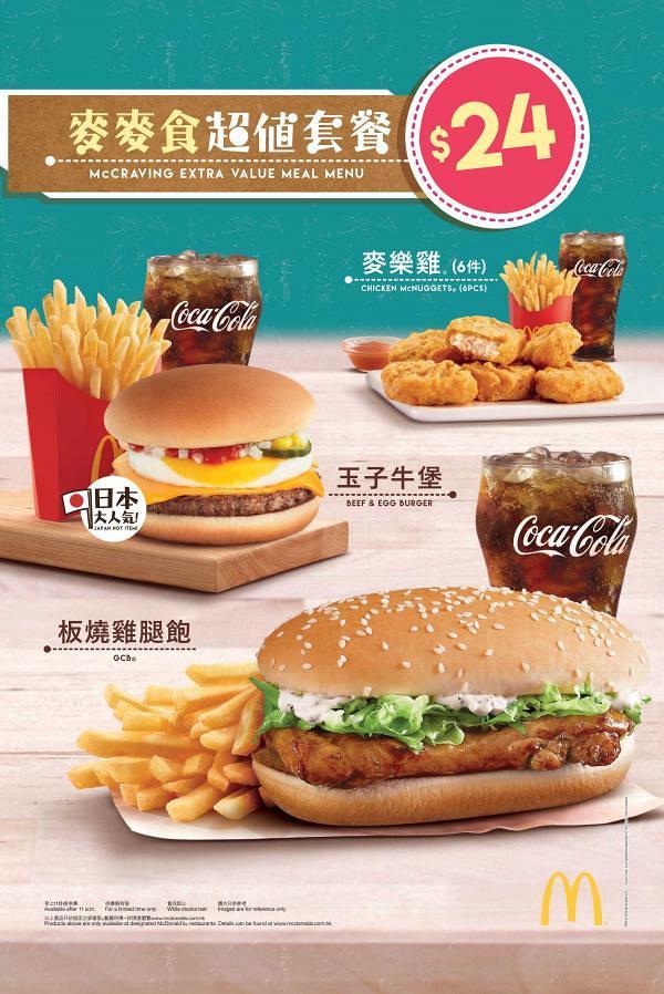 麥當勞1月2日起加價 人氣食品最新定價一覽!雙層芝士孖堡回歸變$25餐   港生活 - 尋找香港好去處