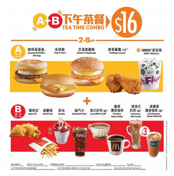 麥當勞首推全新$16下午茶餐!$12「芝蛋脆雞飽」超值選新登場   港生活 - 尋找香港好去處