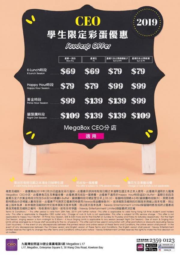 Neway 指定分店推限定優惠!K-Lunch最平$39唱4個鐘   港生活 - 尋找香港好去處