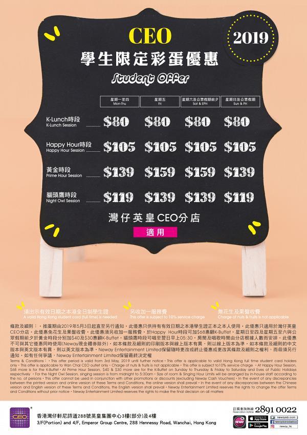 Neway 指定分店推限定優惠!K-Lunch最平$39唱4個鐘 | 港生活 - 尋找香港好去處