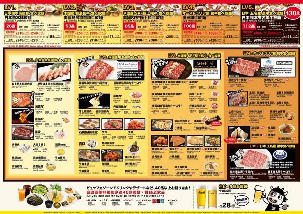 牛角全日放題全新餐目一覽 $198起任飲任食多達95款燒肉+20款菜式新加入!   港生活 - 尋找香港好去處
