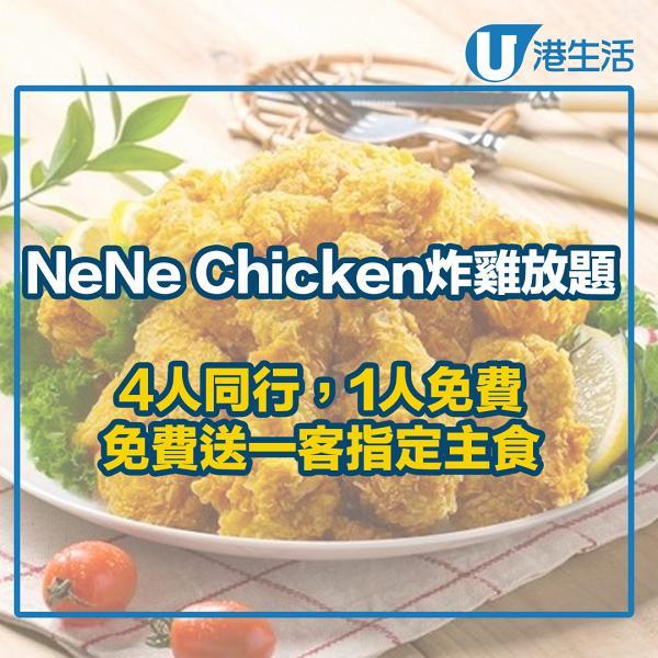 【旺角美食】NeNe Chicken全新炸雞放題 $99任食自選口味炸雞/4人同行1人免費 | 港生活 - 尋找香港好去處