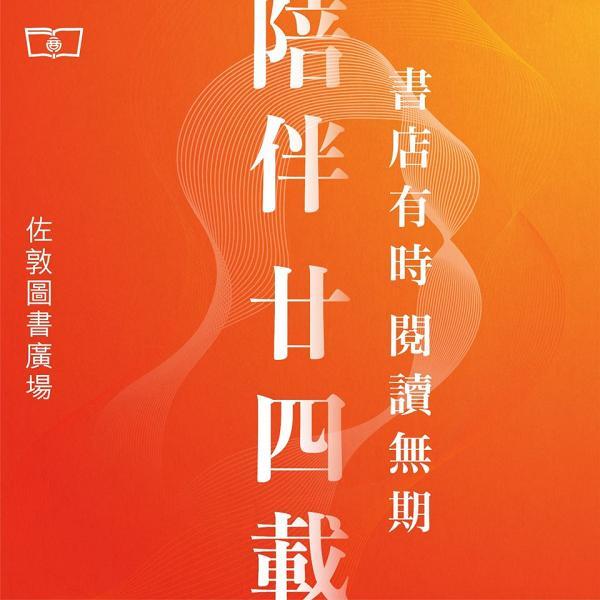 【減價優惠】商務印書館宣佈兩間分店4月結業 現推出清貨減價精選書籍$10起 | 港生活 - 尋找香港好去處