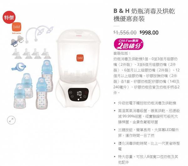【千色BB展2020】千色百貨BB展優惠大減價$28起 嬰兒車/尿片/BB衫/嬰兒食品   港生活 - 尋找香港好去處