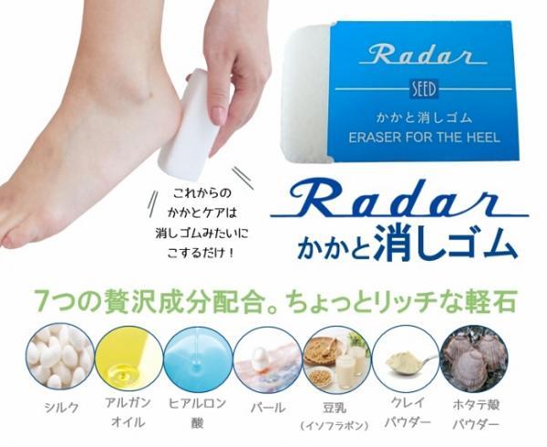 日本推出巨型「Radar擦膠」去角質磨腳石!用學生時代經典擦膠磨腳皮 | 港生活 - 尋找香港好去處